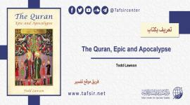 تعريف بكتاب: The Quran, Epic and Apocalypse